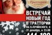 Итальянский Новый Год на Чумбаровке — Экономика — Новости Архангельска