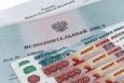 Нововведения в законодательстве грозят увеличением долга для неплательщиков — Экономика — Новости Архангельска