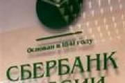 Сбербанк оштрафован на 4,4 миллиона рублей — Экономика — Новости Архангельска