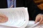 К вам едет ревизор: утвержден список организаций для проверки в 2010 г — Экономика — Новости Архангельска