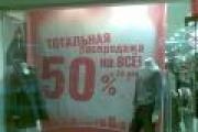 Распродажа в «Colin's» — цены дели пополам! — Экономика — Новости Архангельска